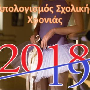 Απολογισμός Σχολικής Χρονιάς 2018-2019